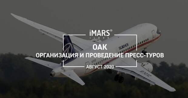 iMARS займется организацией пресс-туров ОАК