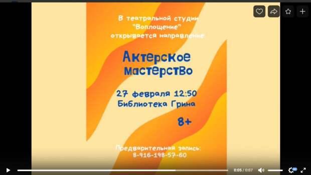 На Волочаевской подготовили бесплатные мастер-классы для молодых талантов