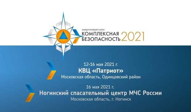 Новые разработки МЧС и МВД покажут в Одинцове с 12 по 16 мая