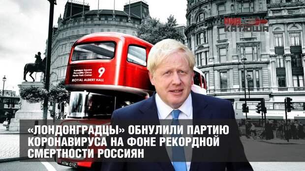 «Лондонградцы» обнулили партию коронавируса на фоне рекордной смертности россиян