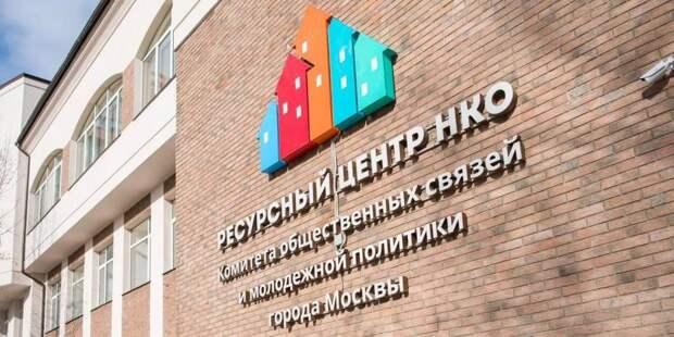 Москва содействует развитию социально ориентированных НКО — Сергунина