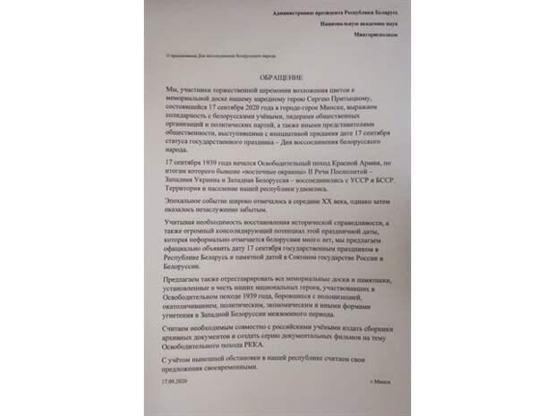 Похоже, независимое белорусское государство не нужно даже его властям
