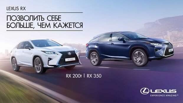 Специальная программа поддержки Lexus RX в апреле