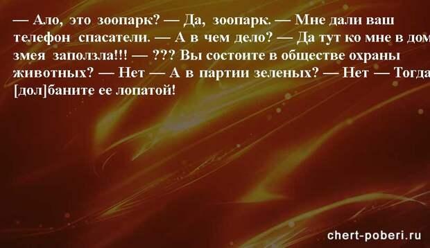 Самые смешные анекдоты ежедневная подборка chert-poberi-anekdoty-chert-poberi-anekdoty-36010606042021-4 картинка chert-poberi-anekdoty-36010606042021-4