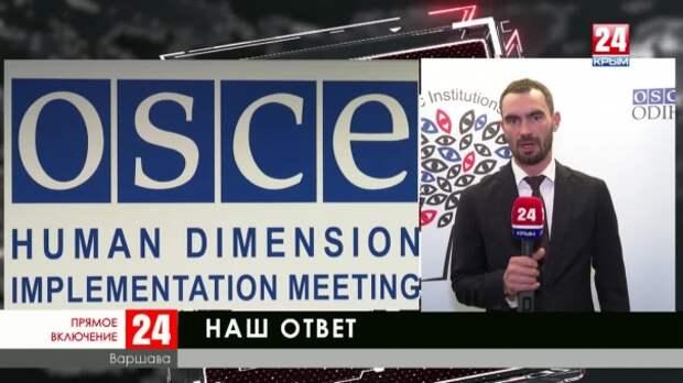 Выступление российской делегации на конференции ОБСЕ по правам человека