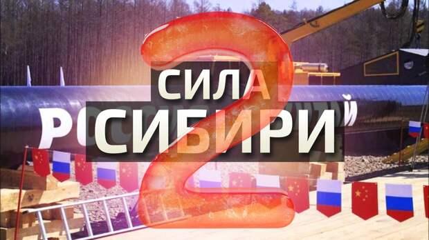 Между Россией и Китаем начались переговоры по «Силе Сибири-2»