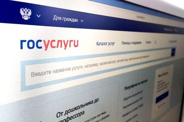 Портал госуслуг восстановил работоспособность сервисов создания заявлений