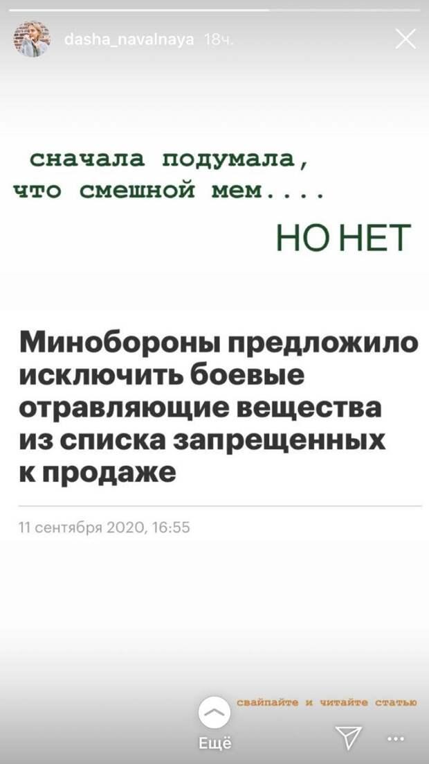 Даша Навальная проговорилась, что с ее папкой ничего страшного не случилось