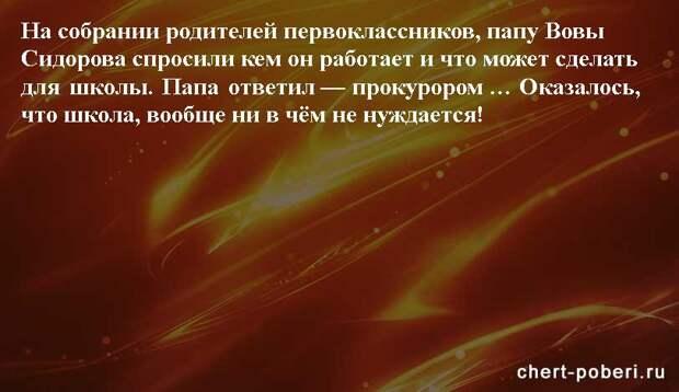 Самые смешные анекдоты ежедневная подборка chert-poberi-anekdoty-chert-poberi-anekdoty-36010606042021-1 картинка chert-poberi-anekdoty-36010606042021-1