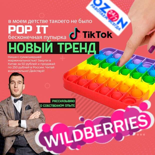 Купить POP IT ОПТОМ в Китае (бесконечная пупырка) и продать в розницу на Wildberries! Практическое руководство!