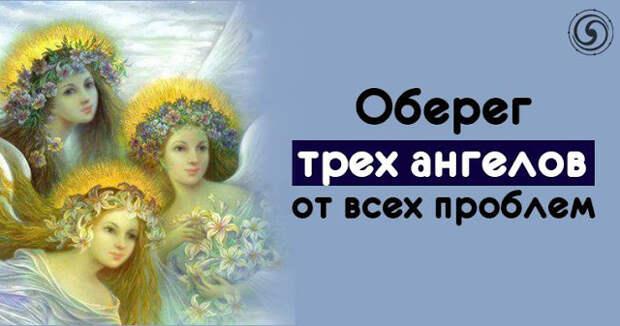 Оберег трех ангелов от всех проблем