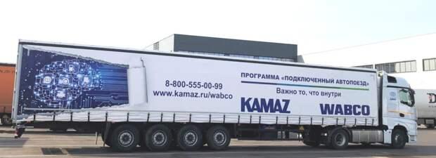 КАМАЗ в партнерстве с ZF оснастит прицепную технику НЕФАЗ передовыми системами безопасности и помощи водителю