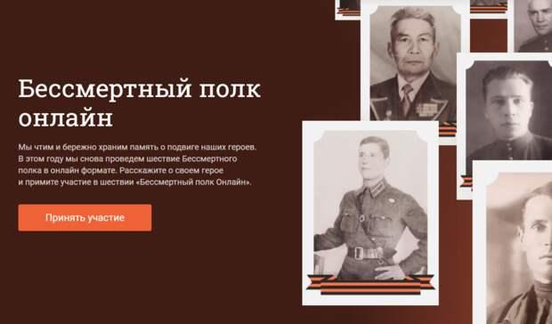 Наонлайн-шествие «Бессмертного полка» зарегистрировались почти 9 тысяч оренбуржцев