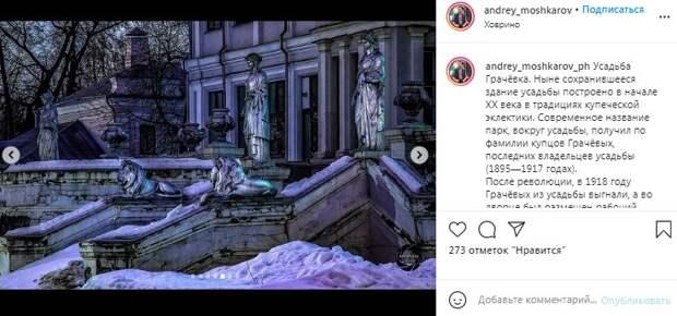 Фото дня: фотограф запечатлел «Грачевку» в необычном свете