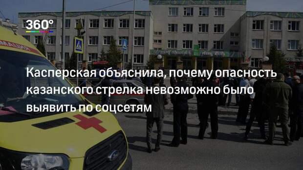Касперская объяснила, почему опасность казанского стрелка невозможно было выявить по соцсетям