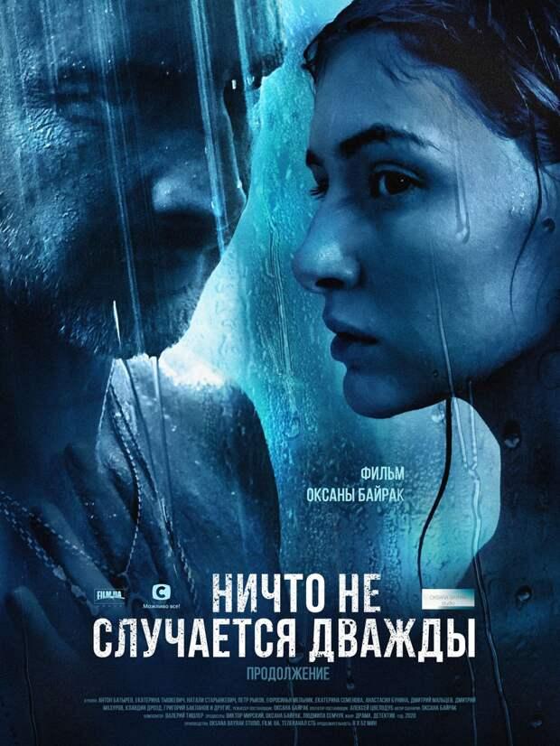 Екатерина Тышкевич и Антон Батырев вернутся к героям сериала «Ничто не случается дважды» 10 мая
