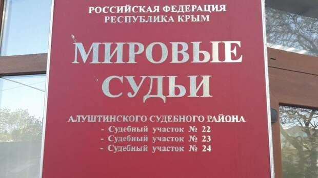 В Минюсте Крыма рассказали о материально-техническом обеспечении  Феодосийского и Алуштинского судебных районов Республики Крым