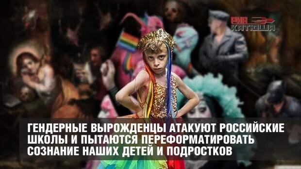 Гендерные вырожденцы из ВШЭ атакуют российские школы и наших детей