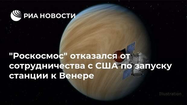 """""""Роскосмос"""" отказался от сотрудничества с США по запуску станции к Венере"""