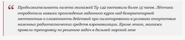 СМИ о том, как прошел длительный полет Ту-142 над Атлантикой