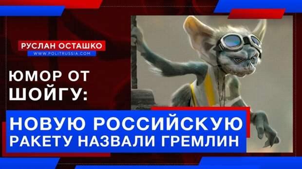 Юмор Шойгу: новую российскую ракету назвали «Гремлин»
