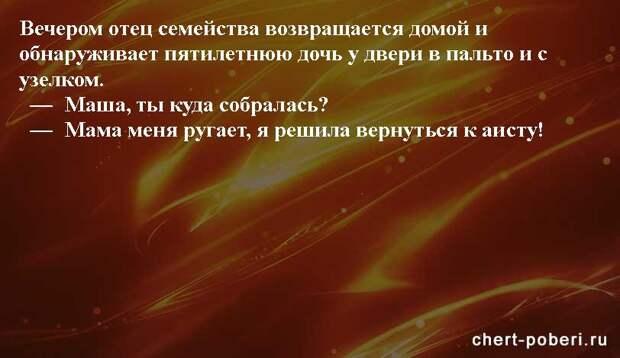 Самые смешные анекдоты ежедневная подборка chert-poberi-anekdoty-chert-poberi-anekdoty-36010606042021-3 картинка chert-poberi-anekdoty-36010606042021-3