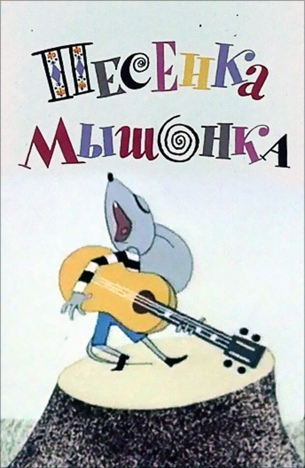 Топ-5 советских мультфильмов