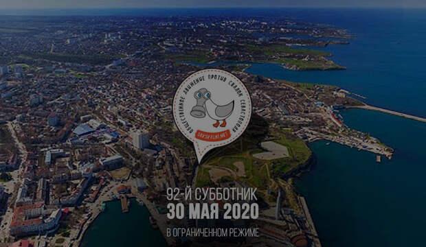 Очередной субботник Sevsvalki.net пройдет в Севастополе 30 мая