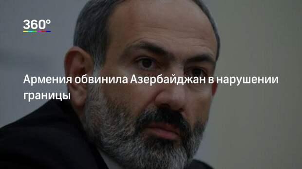 Армения обвинила Азербайджан в нарушении границы