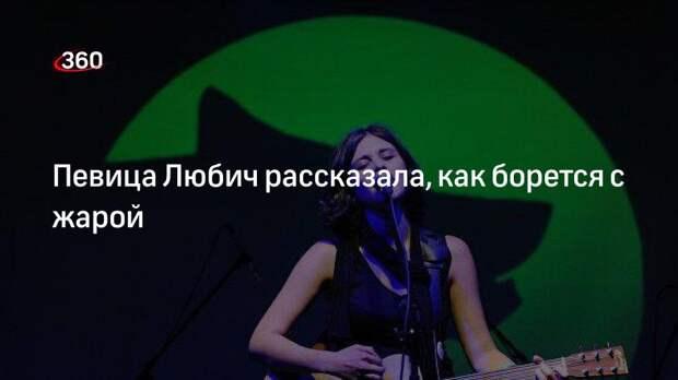 Певица Любич рассказала, как борется с жарой