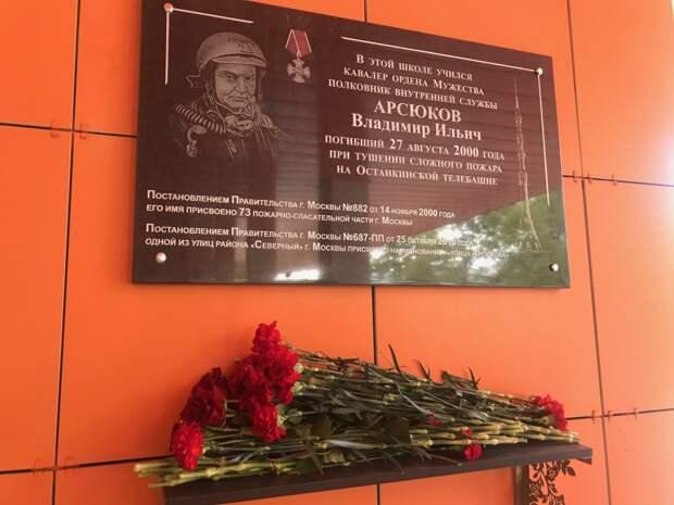 В Северном почтили память полковника внутренней службы Владимира Арсюкова