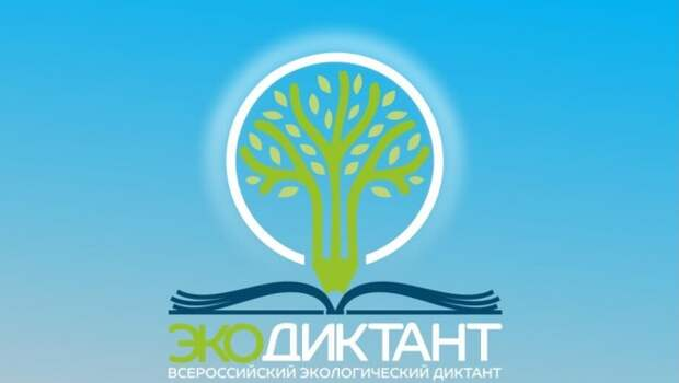 Жители Кубани напишут экологический диктант
