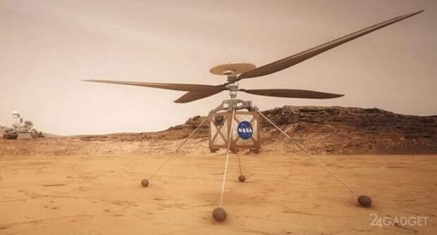 Вертолет Ingenuity произвёл самый длительный полет над Марсом