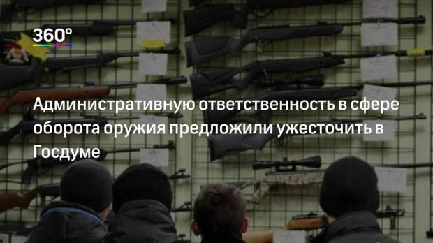 Административную ответственность в сфере оборота оружия предложили ужесточить в Госдуме