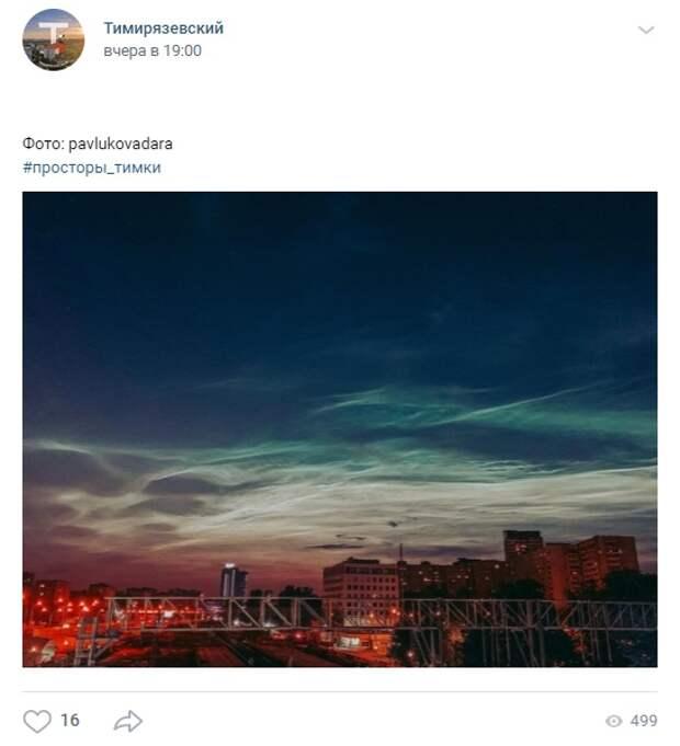 Фото дня: акварельное вечернее небо Тимирязевского