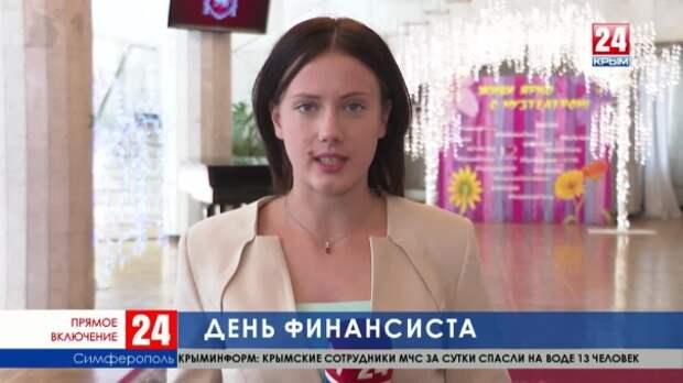 В Крыму празднуют День финансиста