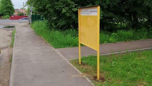 Активисты установили информационный щит в микрорайоне Подольска
