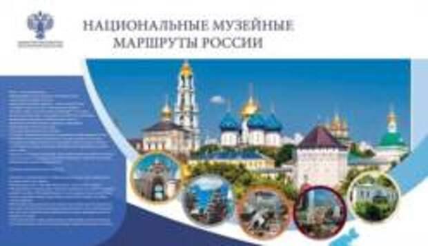 «Культурные бренды России» – презентация национальных проектов