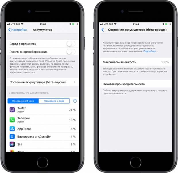 Как понять, что пора менять аккумулятор на IPhone?