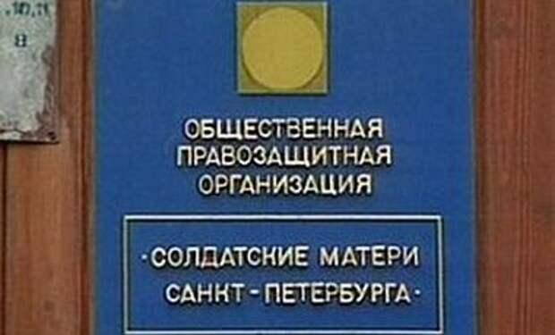 """""""Солдатские матери Петербурга"""" стали в РФ """"иностранными агентами"""""""