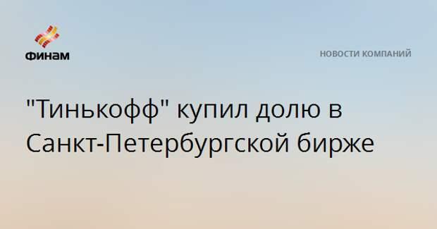 """""""Тинькофф"""" купил долю в Санкт-Петербургской бирже"""