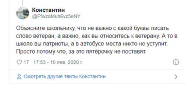 Чиновники считают, что писать «Ветеран» с большой буквы важнее, чем отменить плату за коммуналку для участников войны