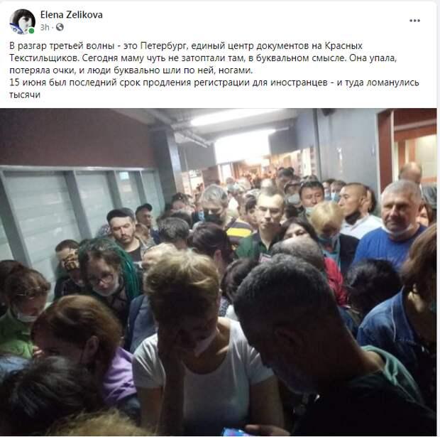 Единый миграционный центр в Петербурге перешел на усиленный режим работы. В последние дни там жаловались на огромные очереди