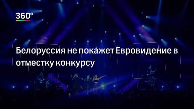 Белоруссия не покажет Евровидение в отместку конкурсу
