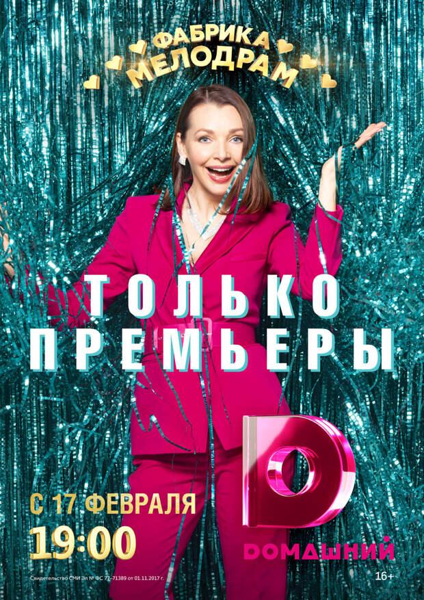 «Чужая жизнь» с Ксенией Князевой откроет линейку мелодрам на «Dомашнем»