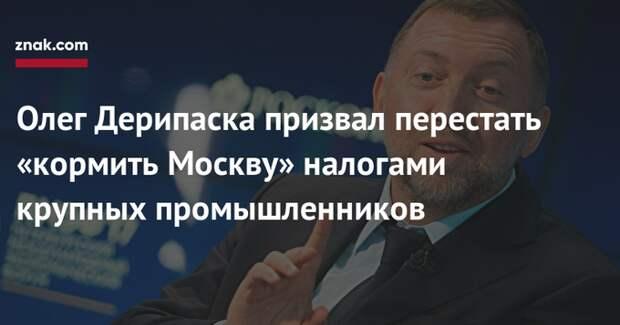 Олег Дерипаска призвал перестать «кормить Москву» налогами крупных промышленников