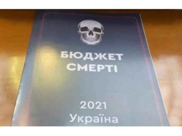 Бюджет смерти 2021
