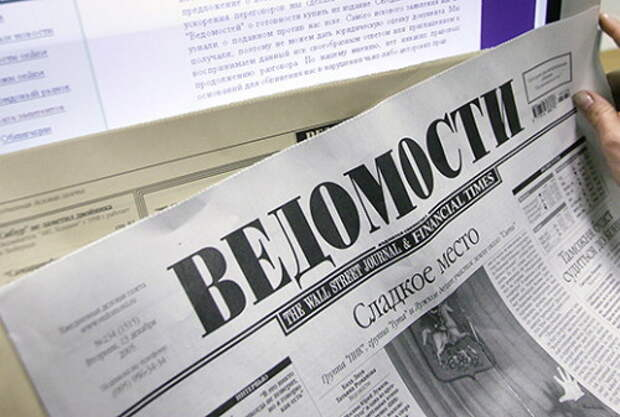 Глава «Газпром-Медиа» опроверг информацию о планах по покупке «Ведомостей»