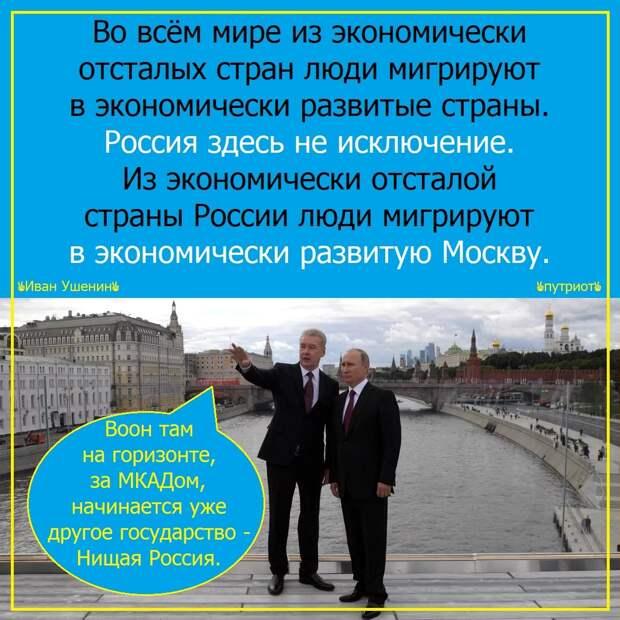 Путин президент сразу двух стран - Нищей России и Богатой Москвы?!
