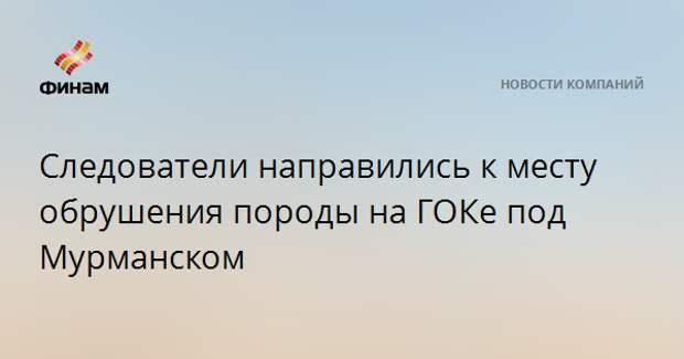 Следователи направились к месту обрушения породы на ГОКе под Мурманском
